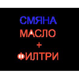 Ваучер Смяна Масло + Филтри