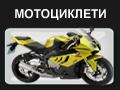 Масло за мотоциклети