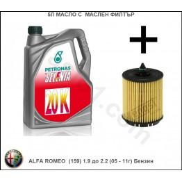 5л Масло с Маслен филтър за ALFA ROMEO (159) 1.9 до 2.2 (05 - 11г) Бензин