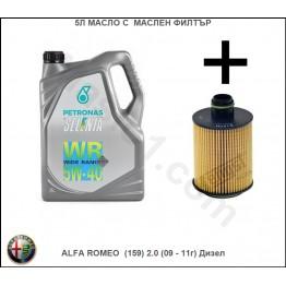 5л Масло с Маслен филтър за ALFA ROMEO (159) 2.0 (09 - 11г) Дизел