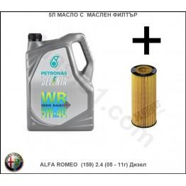 5л Масло с Маслен филтър за ALFA ROMEO (159) 2.4 (05 - 11г) Дизел