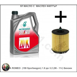 5л Масло с Маслен филтър за ALFA ROMEO (159 Sportwagon) 1.9 до 3.2 (06 - 11г) Бензин