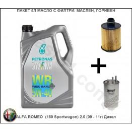 Пакет 5Л Масло с Филтри за ALFA ROMEO (159 Sportwagon) 2.0 (09 - 11г) Дизел