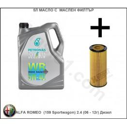5л Масло с Маслен филтър за ALFA ROMEO (159 Sportwagon) 2.4 (06 - 12г) Дизел