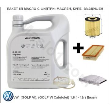 Пакет 5Л Масло с Филтри за VW (GOLF VI), (GOLF VI Cabriolet) 1,6 ( - 12г) Дизел