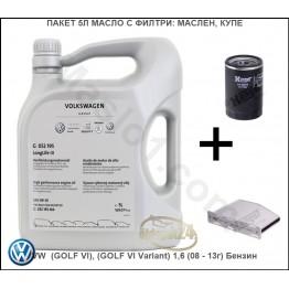 Пакет 5Л Масло с Филтри за VW (GOLF VI), (GOLF VI Variant) 1,6 (08 - 13г) Бензин