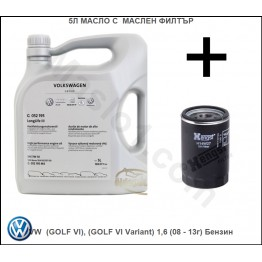 5л Масло с Маслен филтър за VW (GOLF VI), (GOLF VI Variant) 1,6 (08 - 13г) Бензин