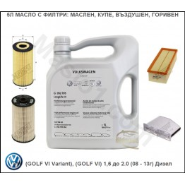 Пакет 5Л Масло с Филтри за VW (GOLF VI Variant), (GOLF VI) 1,6 до 2.0 (08 - 13г) Дизел