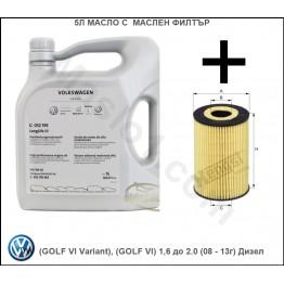 5л Масло с Маслен филтър за VW (GOLF VI Variant), (GOLF VI) 1,6 до 2.0 (08 - 13г) Дизел