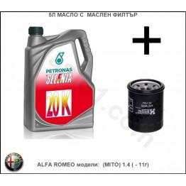 5л Масло с Маслен филтър за ALFA ROMEO модели: (MITO) 1.4 ( - 11г)