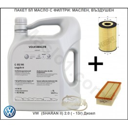 Пакет 5Л Масло с Филтри за VW (SHARAN II) 2.0 ( - 13г) Дизел