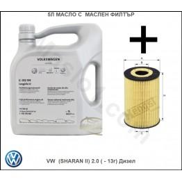 5л Масло с Маслен филтър за VW (SHARAN II) 2.0 ( - 13г) Дизел