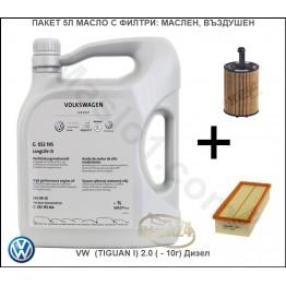 Пакет 5Л Масло с Филтри за VW (TIGUAN I) 2.0 ( - 10г) Дизел