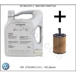 5л Масло с Маслен филтър за VW (TIGUAN I) 2.0 ( - 10г) Дизел