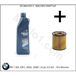 5л Масло с Маслен филтър за BMW 1 (E8, E87), (E82), (E88) 1,6 до 2.0 (03 - 13г) Бензин