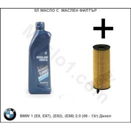 5л Масло с Маслен филтър за BMW 1 (E8, E87), (E82), (E88) 2.0 (06 - 13г) Дизел