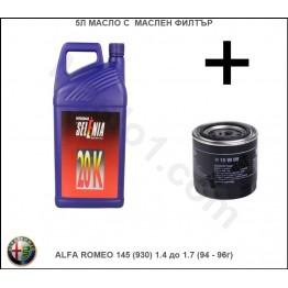 5л Масло с Маслен филтър за ALFA ROMEO 145 (930) 1.4 до 1.7 (94 - 96г)