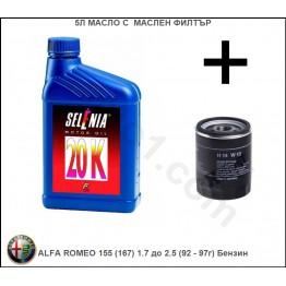 5л Масло с Маслен филтър за ALFA ROMEO 155 (167) 1.7 до 2.5 (92 - 97г) Бензин