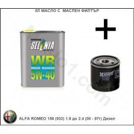 5л Масло с Маслен филтър за ALFA ROMEO 156 (932) 1.9 до 2.4 (00 - 97г) Дизел