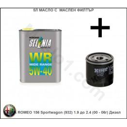 5л Масло с Маслен филтър за ALFA ROMEO 156 Sportwagon (932) 1.9 до 2.4 (00 - 06г) Дизел
