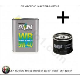 5л Масло с Маслен филтър за ALFA ROMEO 156 Sportwagon (932) 1.9 (02 - 06г) Дизел