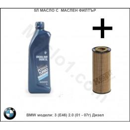 5л Масло с Маслен филтър за BMW модели: 3 (E46) 2.0 (01 - 07г) Дизел