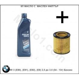 8л Масло с Маслен филтър за BMW 3 (E90), (E91), (E92), (E9) 2,5 до 3.0 (04 - 13г) Бензин