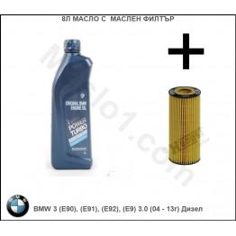 8л Масло с Маслен филтър за BMW 3 (E90), (E91), (E92), (E9) 3.0 (04 - 13г) Дизел