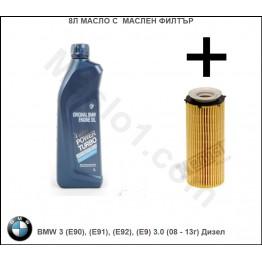 8л Масло с Маслен филтър за BMW 3 (E90), (E91), (E92), (E9) 3.0 (08 - 13г) Дизел