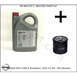6л Масло с Маслен филтър за NISSAN 350 Z (350 Z Roadster), (Z33) 3.5 (02 - 08г) Бензин