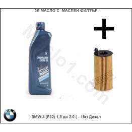 5л Масло с Маслен филтър за BMW 4 (F32) 1,5 до 2.0 ( - 16г) Дизел