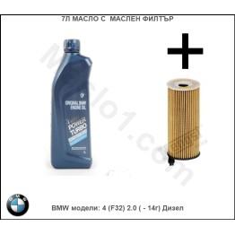 7л Масло с Маслен филтър за BMW модели: 4 (F32) 2.0 ( - 14г) Дизел