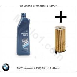 5л Масло с Маслен филтър за BMW модели: 4 (F36) 2.0 ( - 15г) Дизел