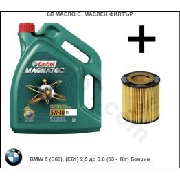 8л Масло с Маслен филтър за BMW 5 (E60), (E61) 2,5 до 3.0 (03 - 10г) Бензин