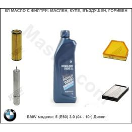 Пакет 8Л Масло с Филтри за BMW модели: 5 (E60) 3.0 (04 - 10г) Дизел