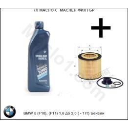 7л Масло с Маслен филтър за BMW 5 (F10), (F11) 1,6 до 2.0 ( - 17г) Бензин