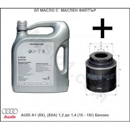 5л Масло с Маслен филтър за AUDI A1 (8X), (8XA) 1,2 до 1,4 (10 - 15г) Бензин