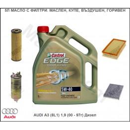 Пакет 5Л Масло с Филтри за AUDI A3 (8L1) 1,9 (00 - 97г) Дизел