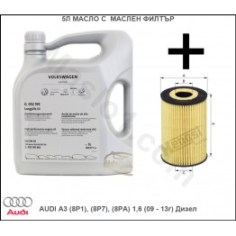 5л Масло с Маслен филтър за AUDI A3 (8P1), (8P7), (8PA) 1,6 (09 - 13г) Дизел
