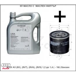 5л Масло с Маслен филтър за AUDI A3 (8V), (8V7), (8VA), (8VS) 1,2 до 1,4 ( - 16г) Бензин