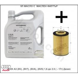 5л Масло с Маслен филтър за AUDI A3 (8V), (8V7), (8VA), (8VS) 1,6 до 2.0 ( - 17г) Дизел