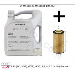 5л Масло с Маслен филтър за AUDI A3 (8V), (8V7), (8VA), (8VS) 1,8 до 2.0 ( - 14г) Бензин