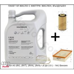 Пакет 5Л Масло с Филтри за AUDI A3 (8V), (8V7), (8VA), (8VS) 1,8 до 2.0 ( - 14г) Бензин