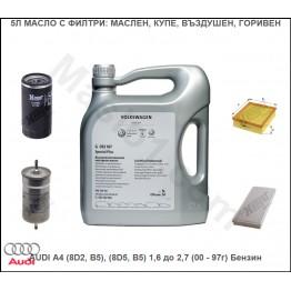Пакет 5Л Масло с Филтри за AUDI A4 (8D2, B5), (8D5, B5) 1,6 до 2,7 (00 - 97г) Бензин
