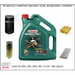 Пакет 5Л Масло с Филтри за AUDI A4 (8D2, B5), (8D5, B5) 1,9 (00 - 96г) Дизел