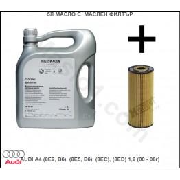 5л Масло с Маслен филтър за AUDI A4 (8E2, B6), (8E5, B6), (8EC), (8ED) 1,9 (00 - 08г)