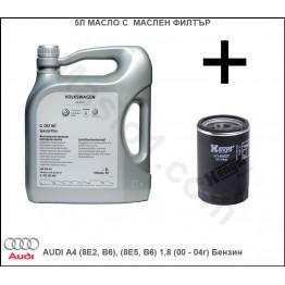5л Масло с Маслен филтър за AUDI A4 (8E2, B6), (8E5, B6) 1,8 (00 - 04г) Бензин