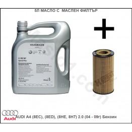 5л Масло с Маслен филтър за AUDI A4 (8EC), (8ED), (8HE, 8H7) 2.0 (04 - 09г) Бензин
