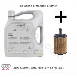 5л Масло с Маслен филтър за AUDI A4 (8EC), (8ED), (8HE, 8H7) 2.0 (04 - 09г)