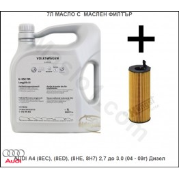 7л Масло с Маслен филтър за AUDI A4 (8EC), (8ED), (8HE, 8H7) 2,7 до 3.0 (04 - 09г) Дизел